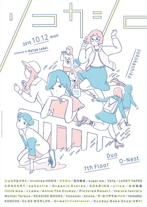 「ソコカシコ 2015」出演決定!