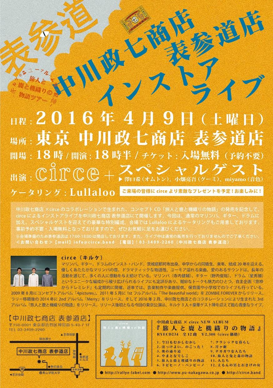 中川政七商店表参道店インストアライブ決定!