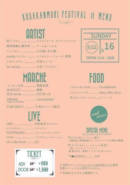 『KUSAKANMURI   FESTIVAL Ⅱ』出演決定!