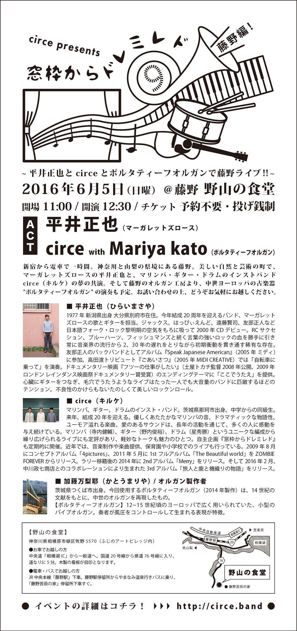 "circe presents ""窓枠からドレミレド vol.9"" 開催決定!"