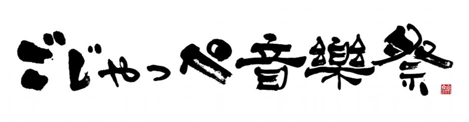 6/12(日)ごじゃっぺ音楽祭出演決定!