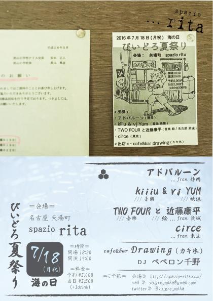 名古屋ツアー「びいどろ夏祭り」出演決定!