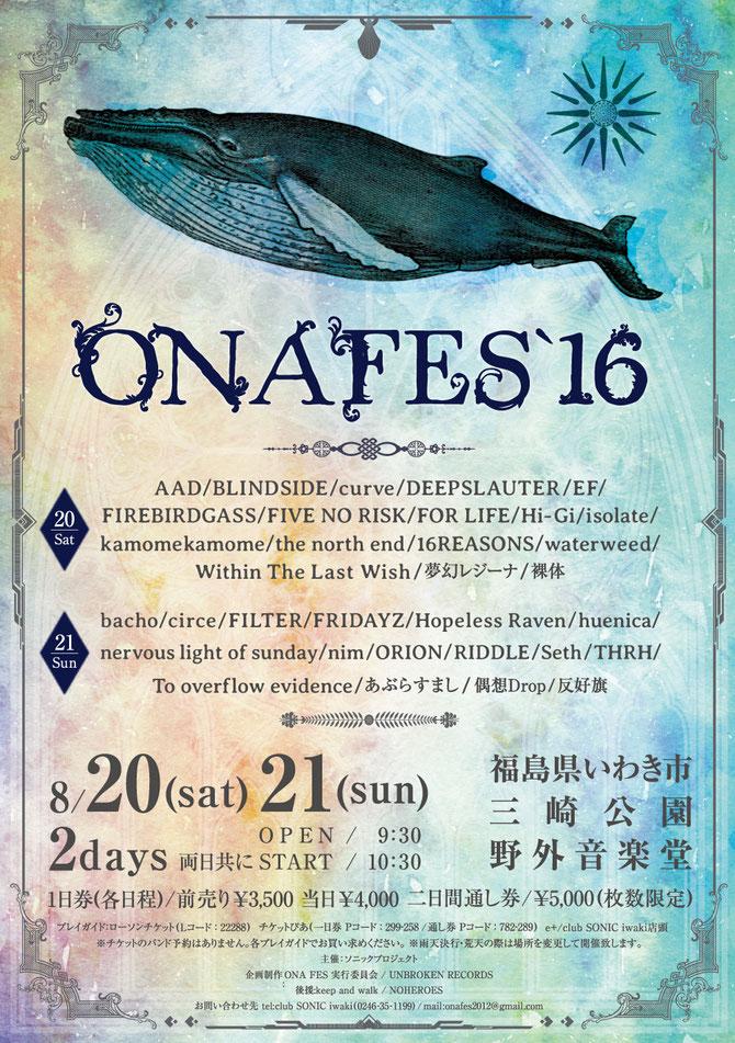 ONAFES'16出演決定!