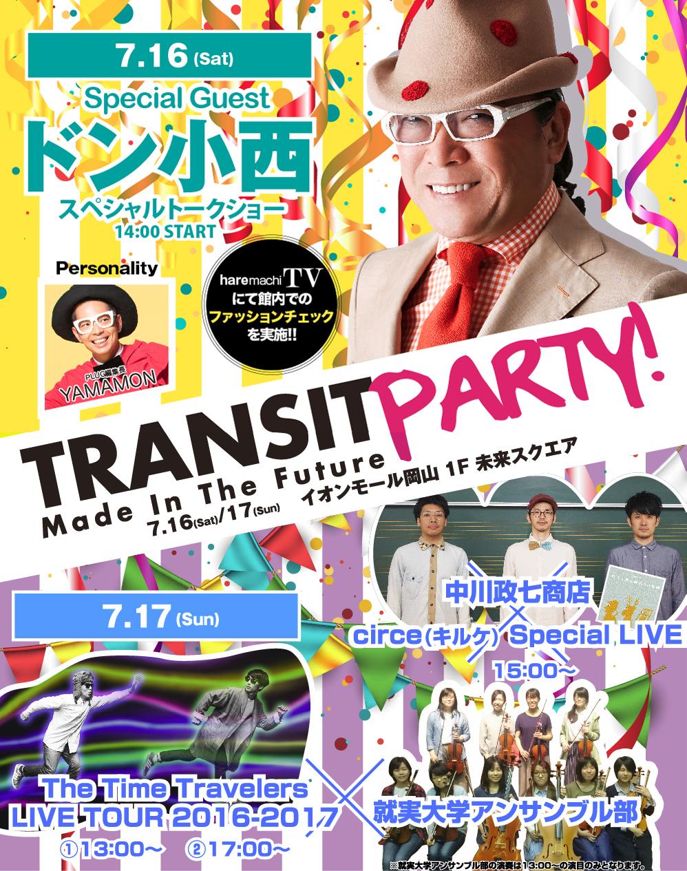 イオンモール岡山ライブ決定!