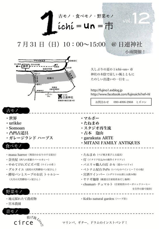 7/31(日)「1ichi=un=市」出演決定!
