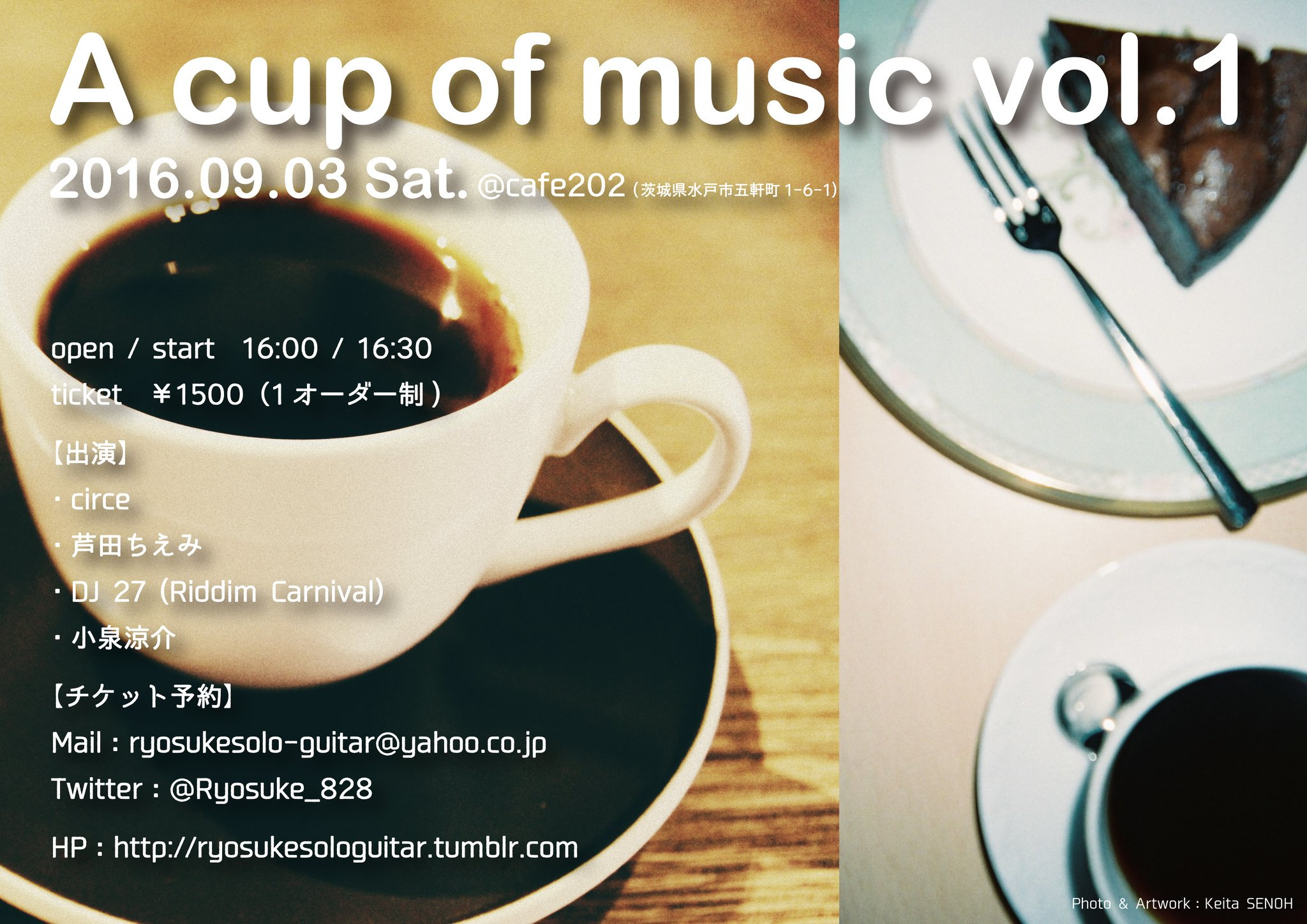 水戸cafe202にて「A cup of music vol.1」に出演決定!