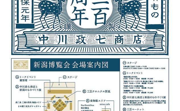 中川政七商店「新潟博覧会」出演決定!